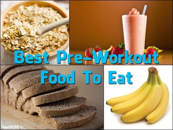 بهترین مواد غذایی پیش از ورزش