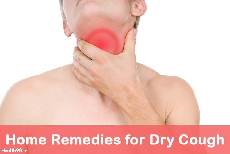 سه درمان خانگی برای سرفه های خشک