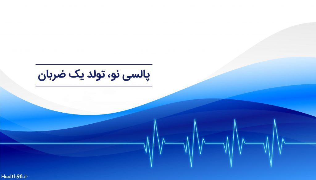 خدمات پزشکی در منزل با اپلیکیشن پالسی نو
